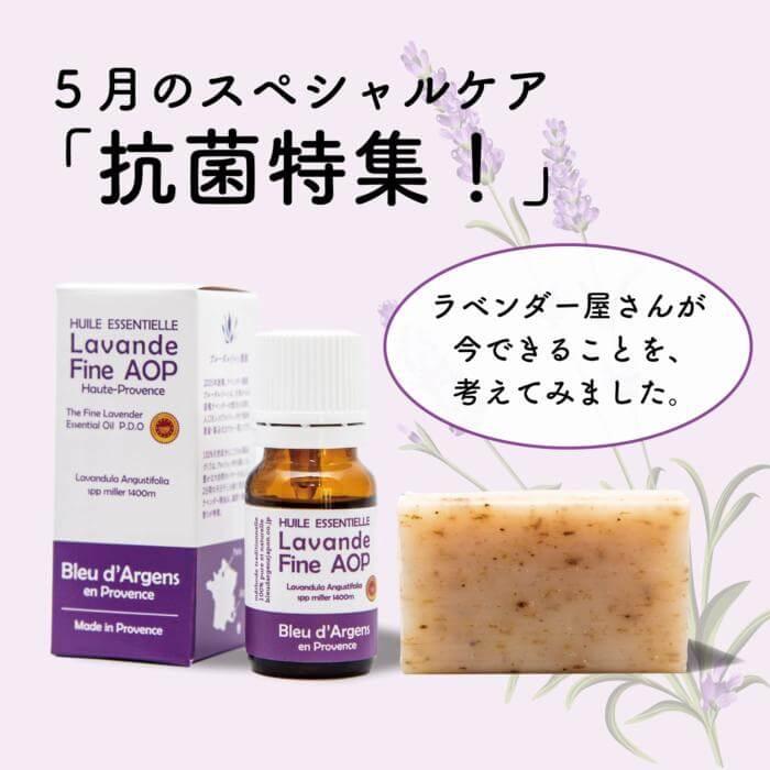 5月のスペシャルケア「抗菌特集!」